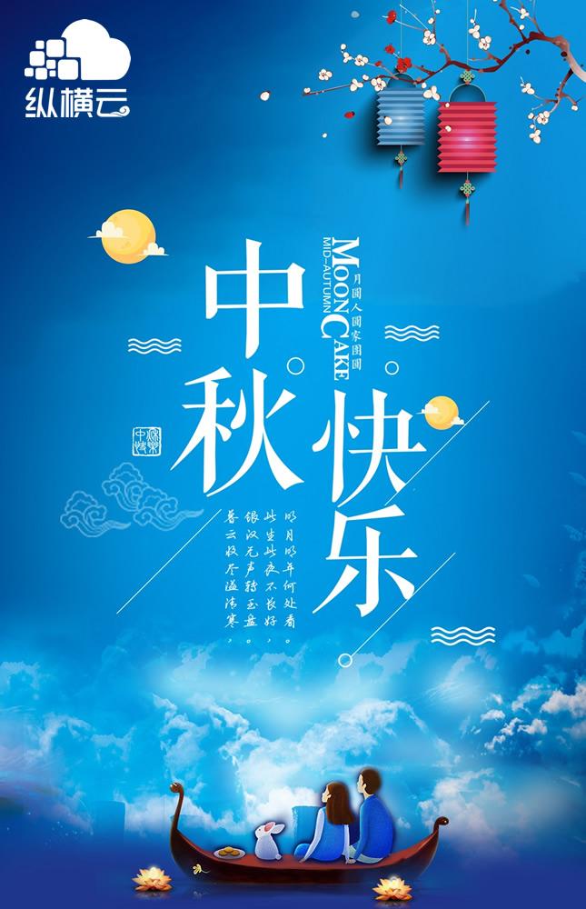 zhongqiu1.jpg