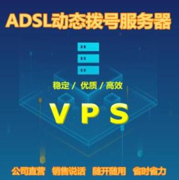 哪家的ADSL拨号VPS服务器比较好?
