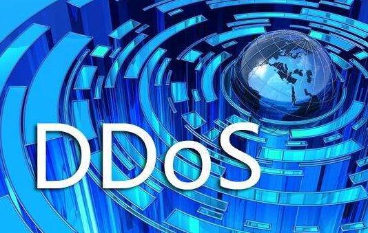 分布式拒绝服务(DDoS)攻击的简单介绍!
