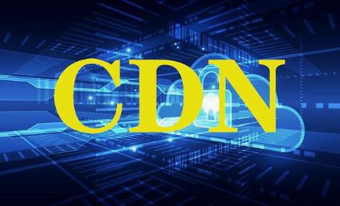 分享一下十种国内外优秀的免费CDN加速服务