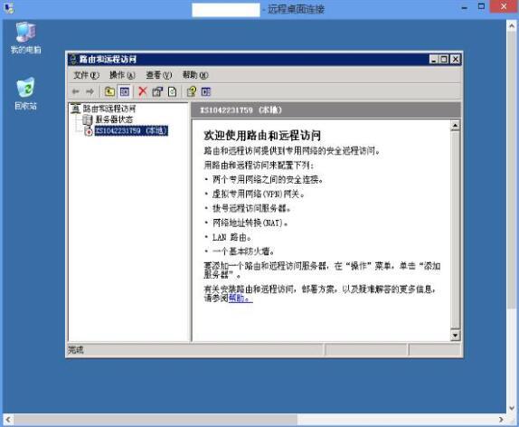 基于windows系统的海外vps服务器搭建VPN的教程4.jpg