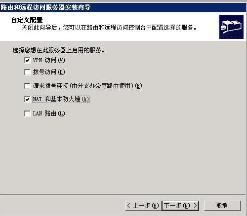 基于windows系统的海外vps服务器搭建VPN的教程6.jpg