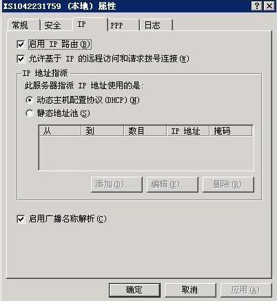 基于windows系统的海外vps服务器搭建VPN的教程7.jpg