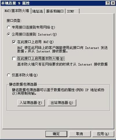 基于windows系统的海外vps服务器搭建VPN的教程8.jpg