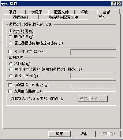 基于windows系统的海外vps服务器搭建VPN的教程9.jpg