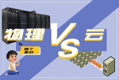 云服务器和普通服务器的区别?云服务器相较于普通服务器的优势在哪里?