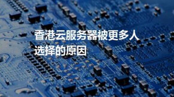 香港云服务器选择,香港云服务器网站,香港云服务器排名