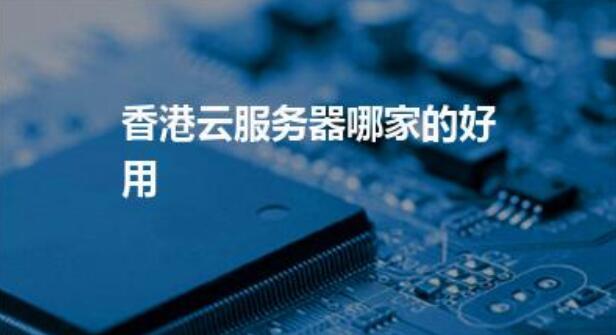 香港云服务器租用哪家好,香港云服务器购买哪家好,香港云服务器租用服务商