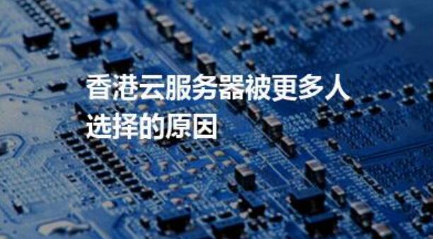 香港云服务器代理,香港云服务器加盟,香港云服务器分销