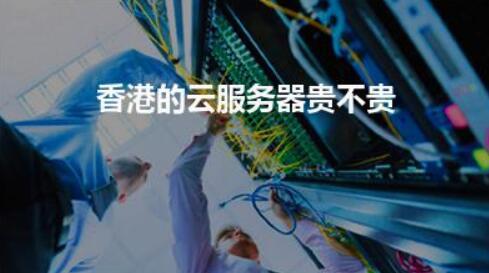 香港云服务器租用哪个便宜?香港云服务器租用价格多少钱一年?