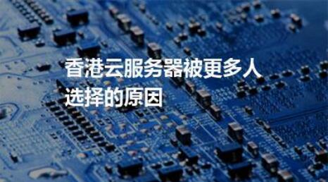 纵横数据香港云服务器代理渠道加盟介绍!
