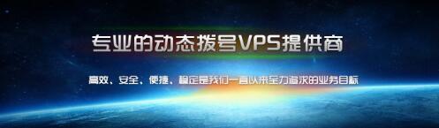 纵横数据香港动态拨号VPS服务器代理渠道加盟介绍!