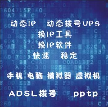 纵横数据黑龙江动态拨号VPS服务器代理渠道加盟介绍!