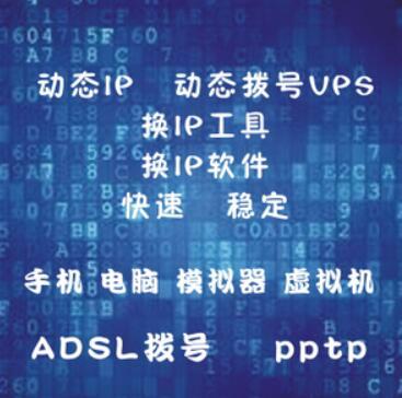 纵横数据PPTP拨号服务器代理渠道加盟介绍!