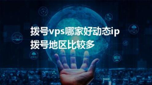 纵横数据扬州动态拨号VPS服务器代理渠道加盟介绍!