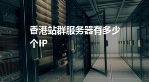香港多IP服务器的优点有哪些?香港多IP服务器为网站带来的好处有哪些?