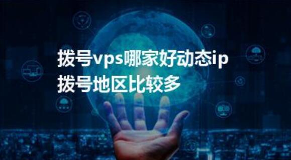 纵横数据浙江金华动态拨号VPS服务器代理渠道加盟介绍!