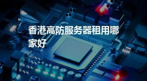 香港高防服务器稀少的原因?