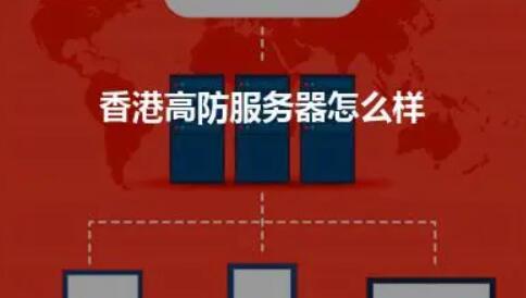 香港高防服务器如何防御DDOS攻击?DDOS攻击是什么?