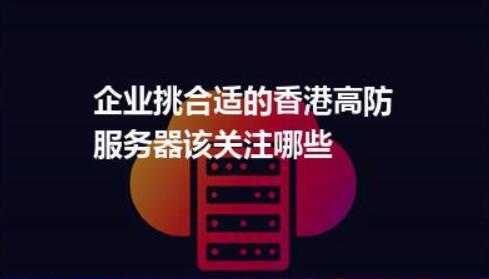 怎么正确选择香港高防服务器?