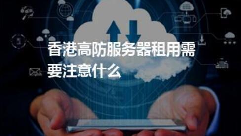 香港高防服务器选择注意哪些方面?