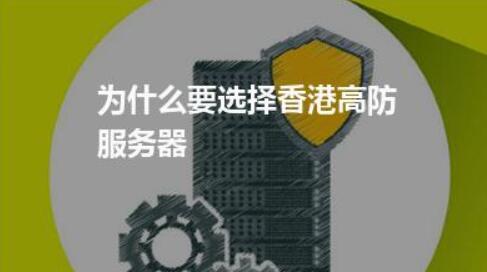 香港高防服务器选择需要从哪些方面考虑?