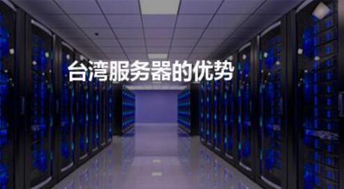 台湾云服务器具有哪些优势呢?