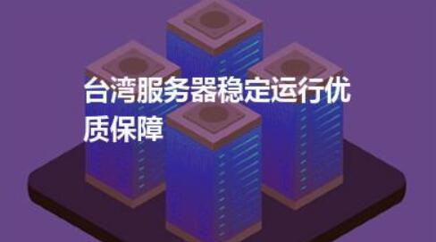 台湾云服务器租用怎么样?台湾云服务器优势是什么?