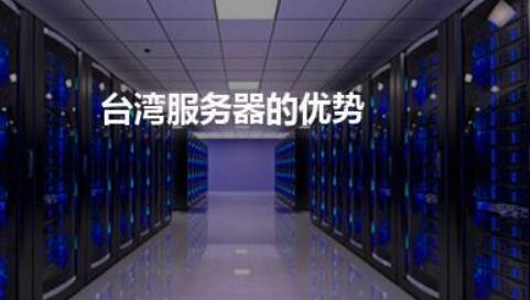相较于台湾物理服务器,台湾云服务器有什么优势?