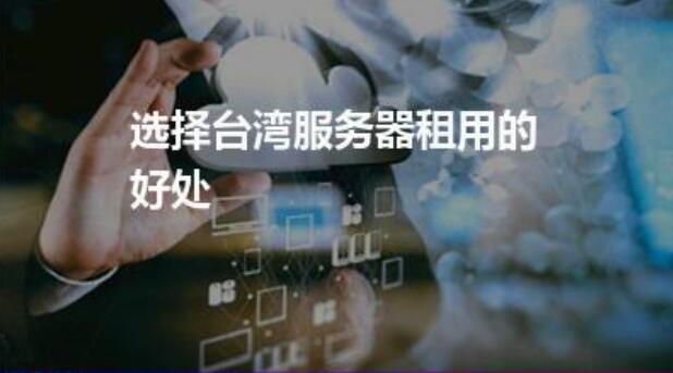 台湾云服务器租用诀窍!台湾云服务器租用技巧!
