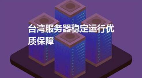 台湾cn2服务器租用推荐!台湾CN2带宽服务器推荐!