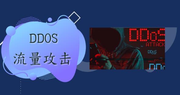 应对常见DDoS攻击处理策略及流程!