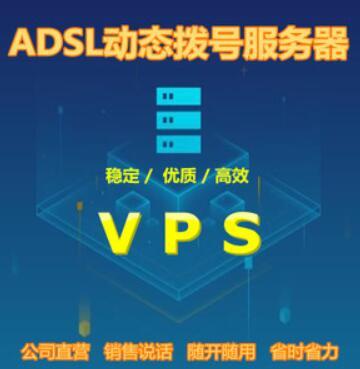 adsl动态拨号vps服务器的原理是什么?