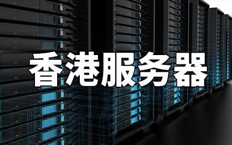 香港服务器和国内服务器那个运行更好?