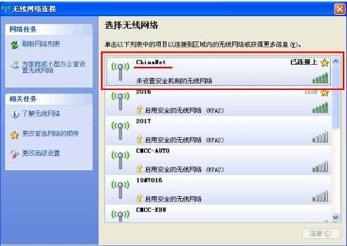 chinanet是什么无线网,安全吗?