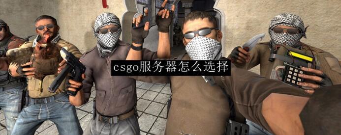 csgo服务器是什么?csgo怎么查看服务器?