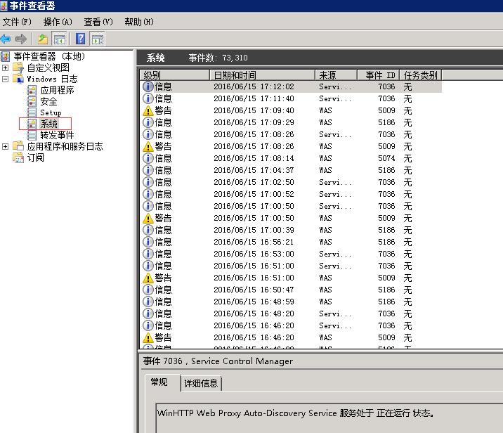 windows日志