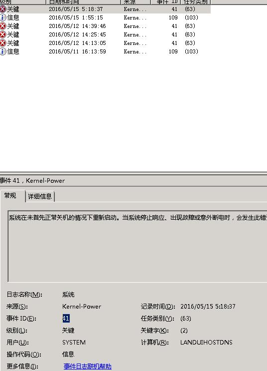 windows server 2008 如何查看异常重启日志