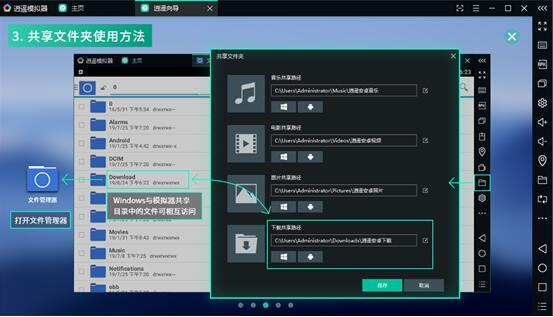 逍遥模拟器共享文件夹