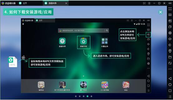 逍遥模拟器下载安装游戏及应用
